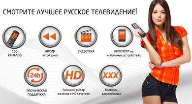 abonnement russe kartina tv premium relax hd iptv lan wlan wifi usb hdmi 12 mois 1. Black Bedroom Furniture Sets. Home Design Ideas